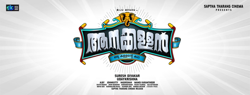 Aanakkallan-malayalam-moview-review