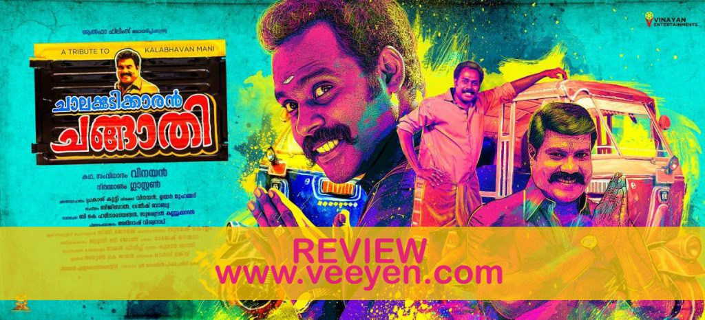 Chalakkudikkaran-Changathi-Malayalam-Movie-Review-Veeyen