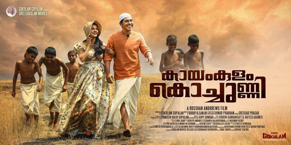 Kayamkulam-Kochunni-Malayalam-Movie-Review-Veeyen