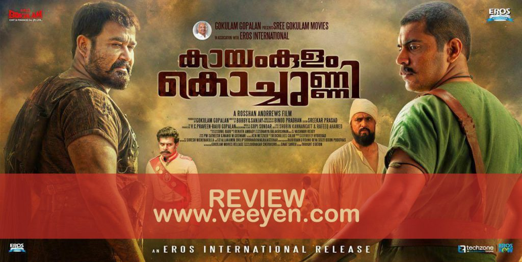 Kayamkulam-Kochunni-Malayalam-Movie-Review-Veeyen