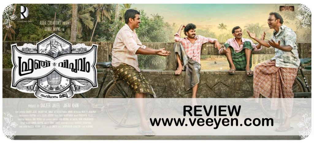 french-viplavam-malayalam-movie-review-veeyen