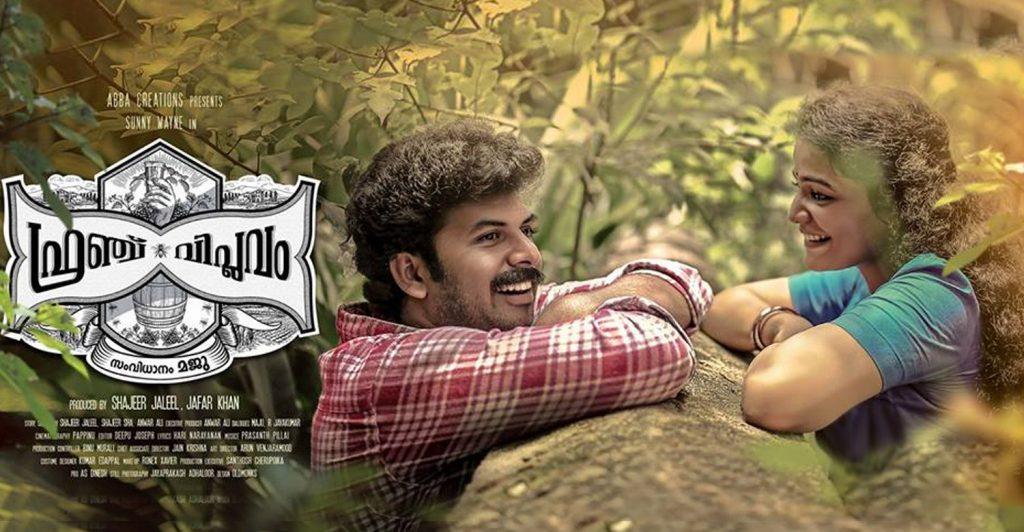 french-viplavam-malayalam-movie-review-veeyen