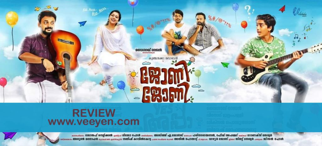 johny-johny-yes-appa-malayalam-movie-review-veeyen