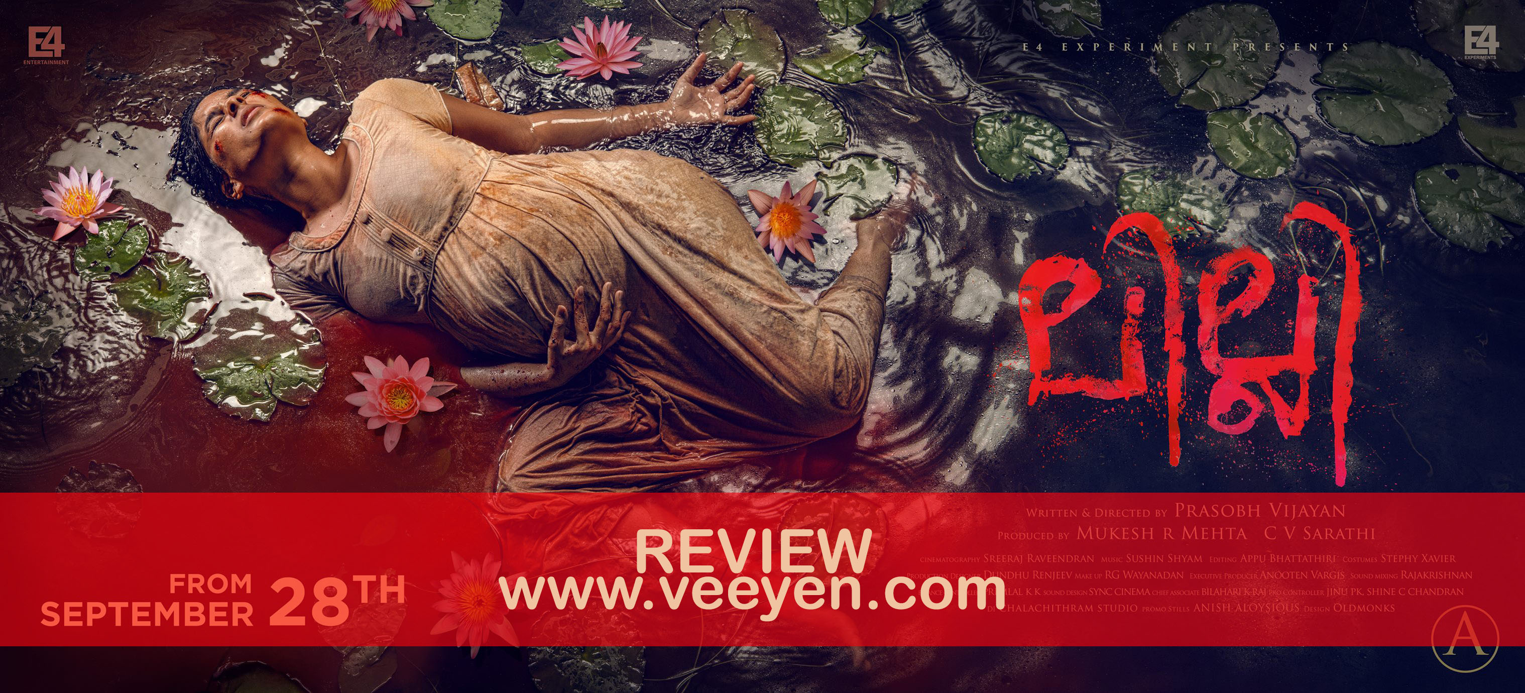 Lilli 2018 Malayalam Movie Review Veeyen Veeyen Unplugged