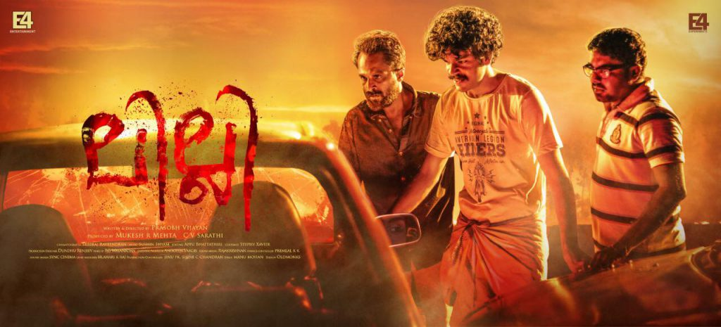 lilli-malayalam-movie-review