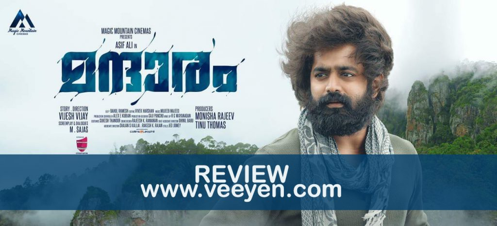 mandharam-malayalam-movie-review-veeyen