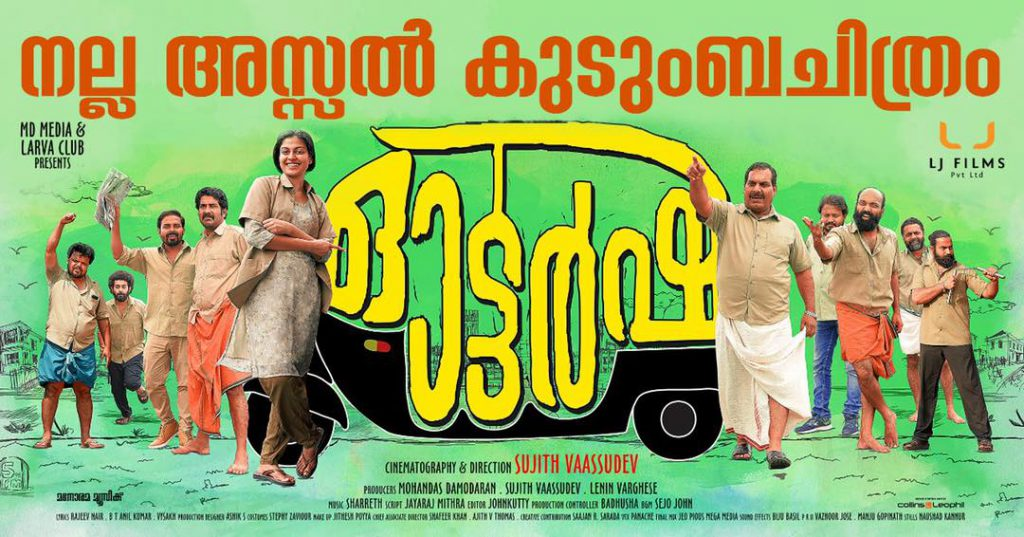 Autorsha-malayalam-movie-review-veeyen