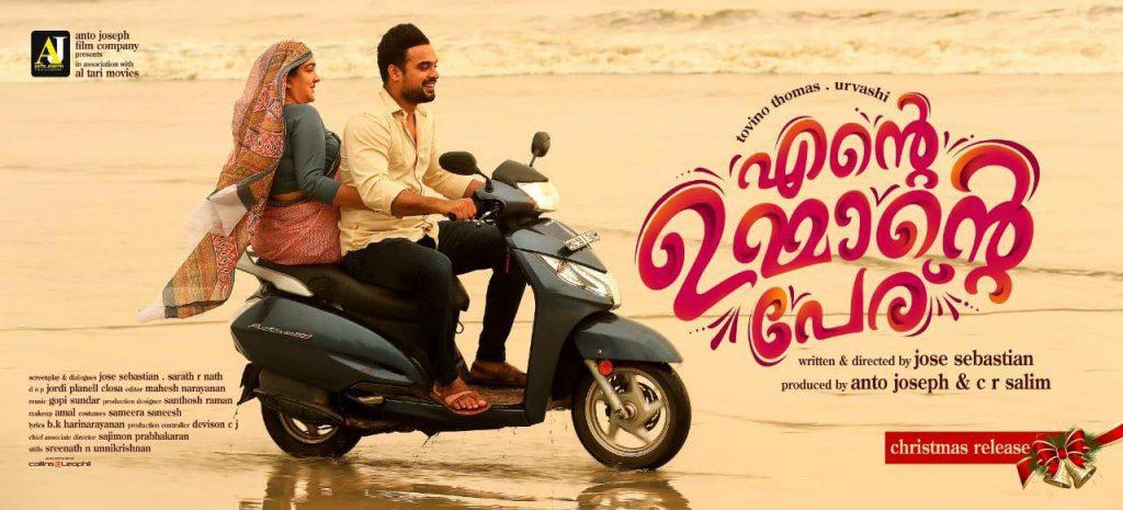 Ente Ummante Peru-Malayalam-Movie-Review-Veeyen