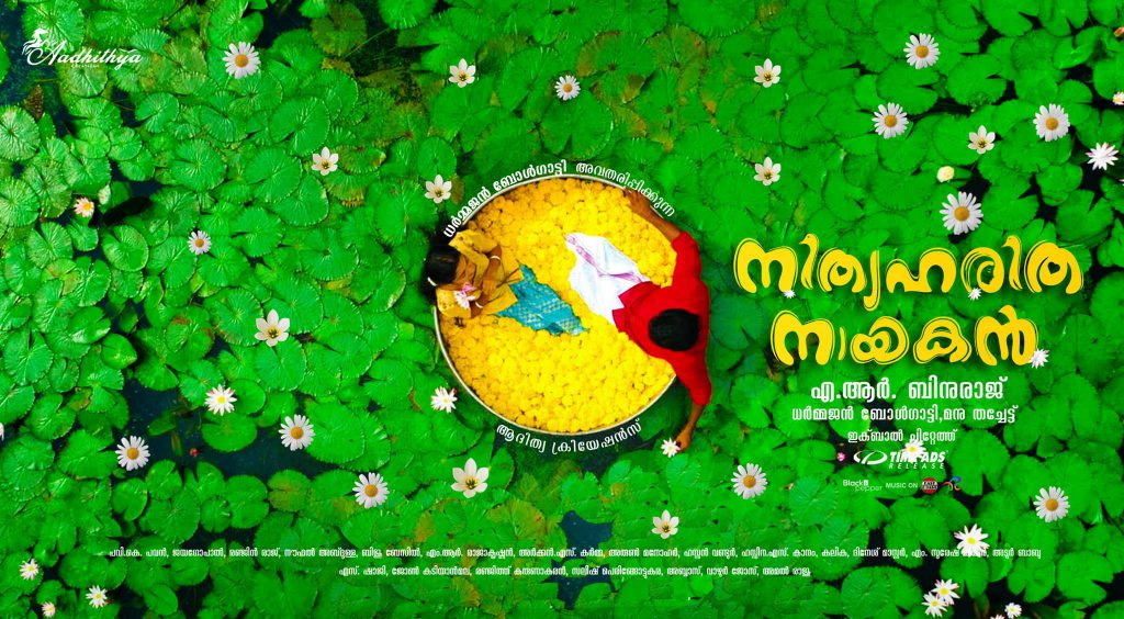 Nithyaharitha Nayakan-Malayalam-Movie-Review-Veeyen