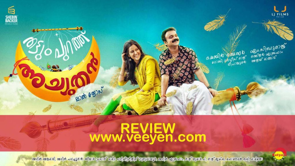 Thattumpurath Achuthan-Malayalam-Movie-Review-Veeyen