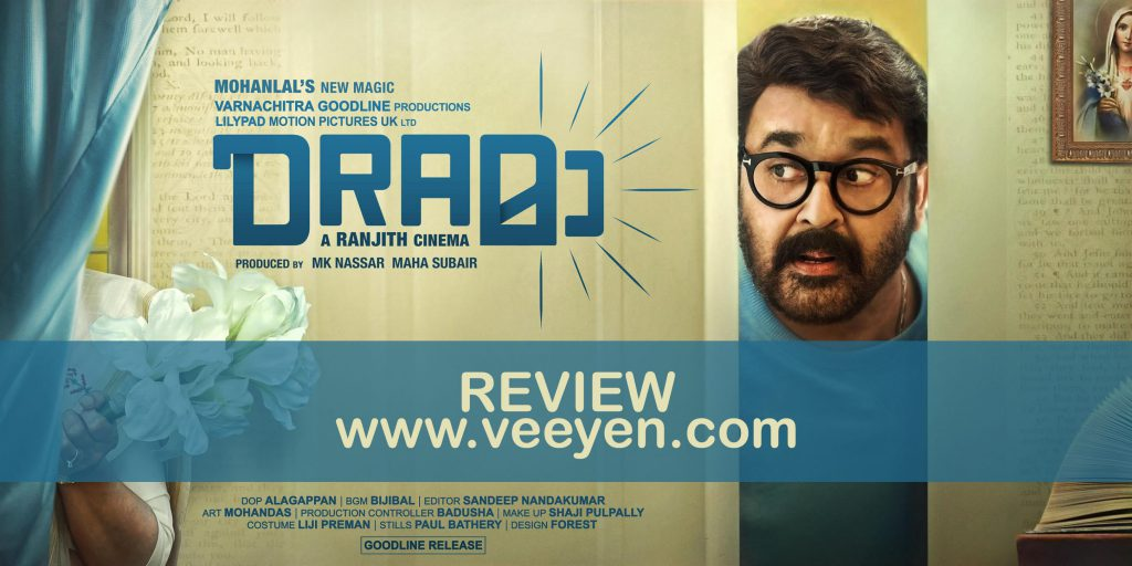 drama-malayalam-movie-review-veeyen