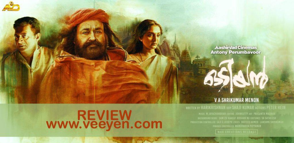 odiyan-malayalam-movie-review-veeyen