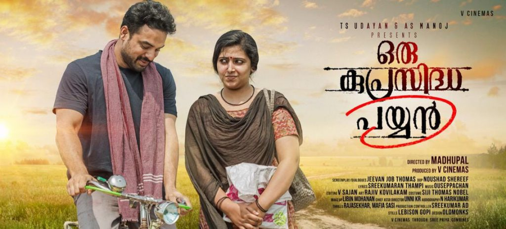 oru-kuprasidha-payyan-malayalam-movie-review-veeyen