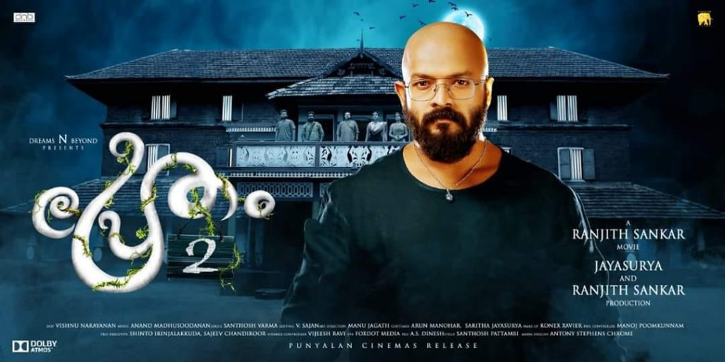 pretham-2-malayalam-movie-review-veeyen