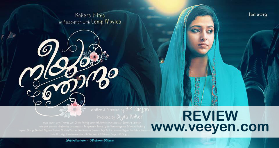 neeyum-njanum-malayalam-movie-review-veeyen