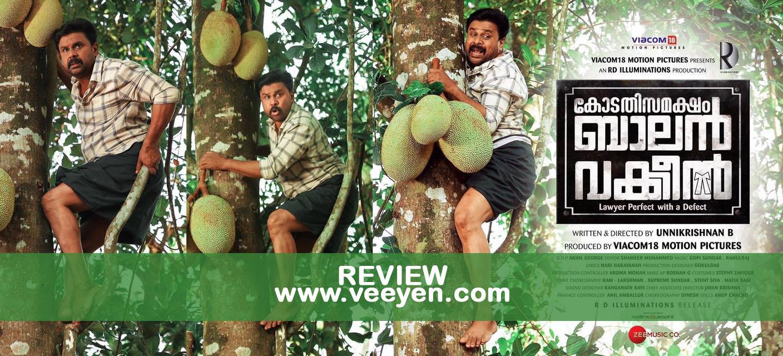 KODATHI_SAMAKSHAM_BALAN_VAKEEL_MALAYALAM-Review-Veeyen