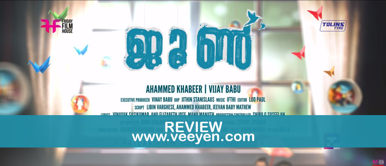 june-malayalam-movie-review-veeyen