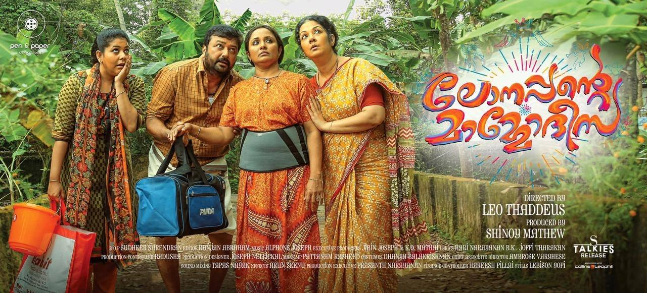 lonappante-mamodeesa-malayalam-movie-review-veeyen