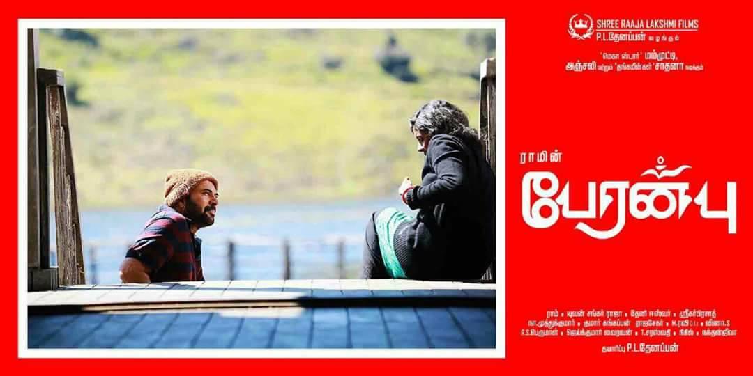 peranbu-tamil-movie-review-veeyen