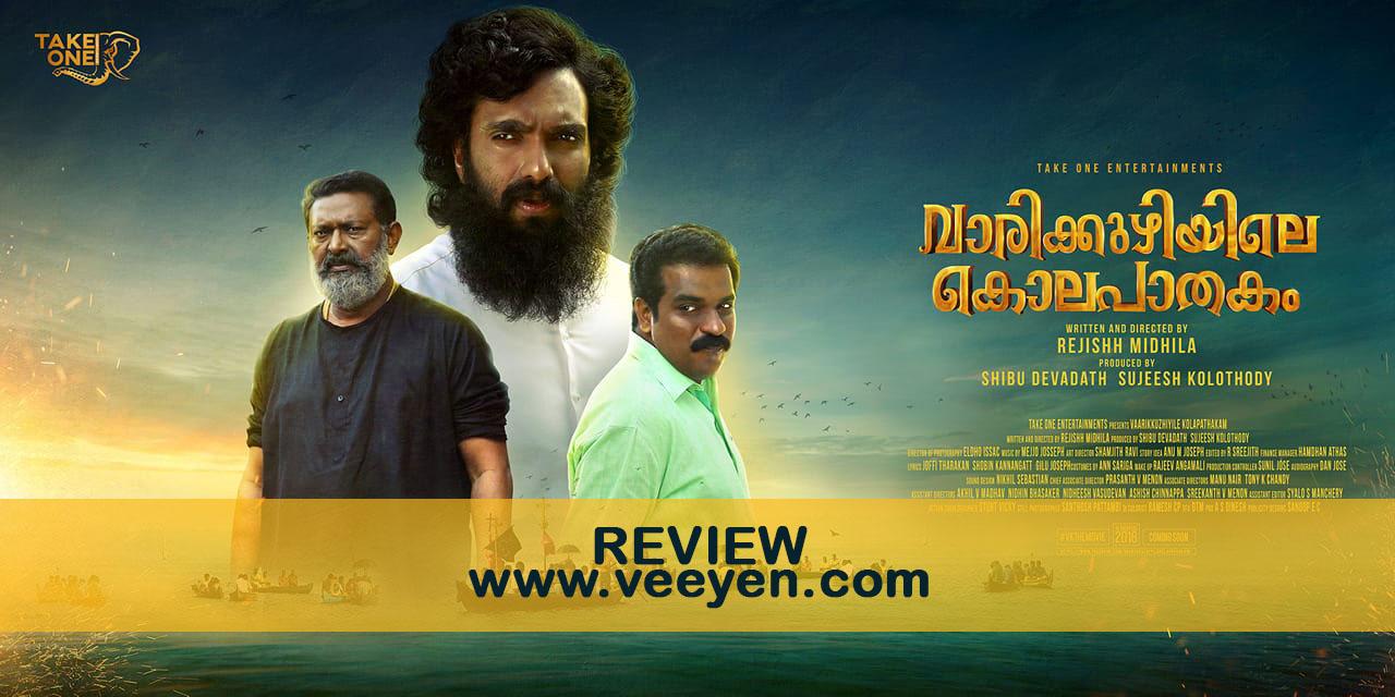 varikkuzhiyile-kolapathakam-malayalam-movie-review-veeyen