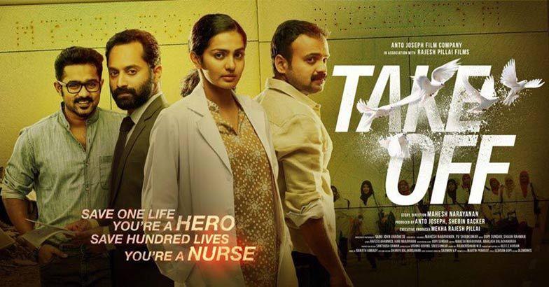 Take Off (2017) Malayalam Movie Review by Veeyen | Veeyen Unplugged